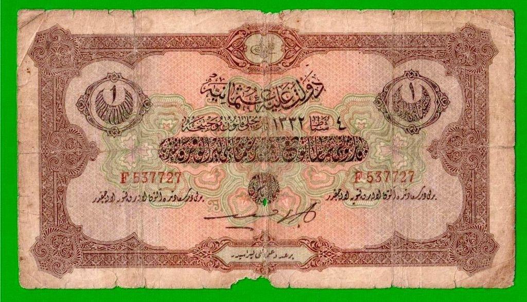 Турция : лотерейные билеты [1/190]