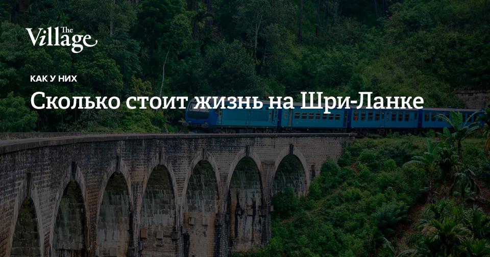 Как найти дешевые билеты для «визарана» и перелета «шри-ланка — россия» — чопачо