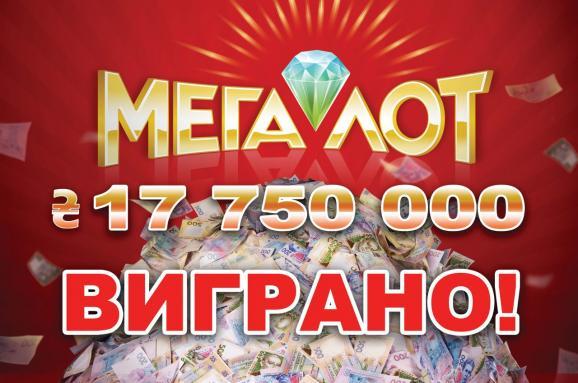Лотерея мегалот – популярнейшее развлечение украины