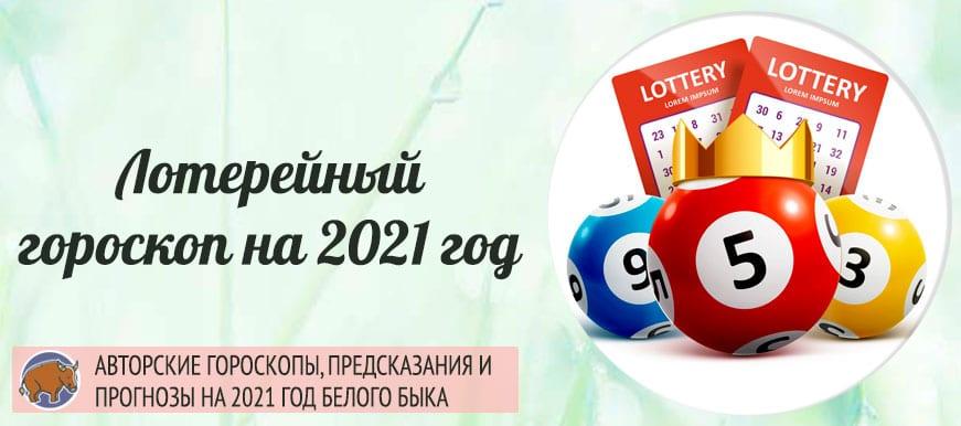 Nъmeros premiados de la loterнa del niсo 2021   loterнa del niсo
